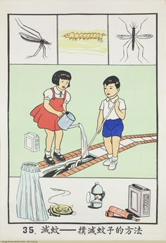 (Now Ridiculous) Vintage Printables: Public Health Poster, Taiwan, 1959.
