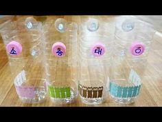 2017년8/11⚀패트병으로 투명 비닐봉지 재활용 하는법 - YouTube