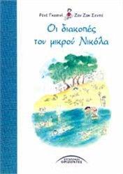 Μια σχολική χρονιά με πολύ διάβασμα τελείωσε. Ο Νικόλας πήρε το βραβείο της πολυλογίας -όχι της φλυαρίας- που του πάει γάντι, αν όχι ποιοτικά, σίγουρα ποσοτικά, και αποχαιρέτησε τους συμμαθητές του, τους αγαπητούς φίλους. Είναι ο Αλσέστ, ο Ρού-φους, ο Εντ, ο Ζοφρουά, ο Μεξάν, ο Ιωακείμ, ο Κλοτέρ, ο Ανιόν και οι υπόλοιποι. Βιβλία και τετράδια κλείστηκαν στο ντουλάπι, και το μυαλό όλων τώρα είναι στις διακοπές. Ηλικία 7+