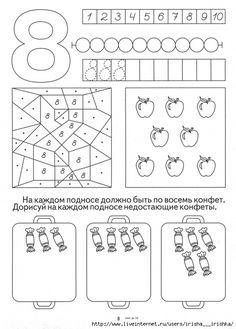 Kindergarten Math Activities, Kindergarten Worksheets, Preschool Activities, Preschool Painting, Math Sheets, Simple Math, Math For Kids, Math Lessons, Math Centers