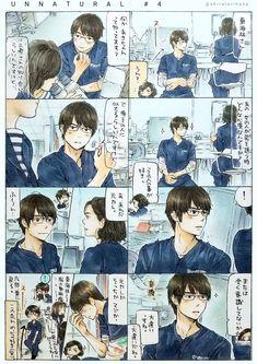 """シラトリ on Twitter: """"4話の六郎くんと東海林さんのこのシーンが好きです。 #アンナチュラル… """" Kdrama, Fanart, Manga, Twitter, Anime, Sleeve, Manga Anime, Fan Art, Manga Comics"""