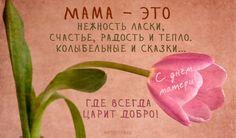 Мама – это нежность ласки, Счастье, радость и тепло. Happy Birthday Wishes Quotes, Wish Quotes, Christmas Art, Birthday Cards, Words, Pictures, Instagram, Google, Holiday