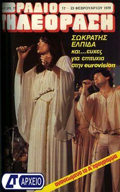 """Η ελληνική συμμετοχή στο Διαγωνισμό της Eurovision στο εξώφυλλο του περιοδικού """"Ραδιοτηλεόραση"""" 17-23 Φεβρουαρίου 1979 με την Ελπίδα η οποία ερμηνεύει το τραγούδι """"Σωκράτης"""" (αρ. τεύχους:471) Old Greek, The Age Of Innocence, My Memory, Childhood Memories, The Past, Songs, History, Movie Posters, Life"""