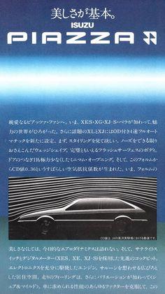 私が愛したクルマたち(15) いすゞ・ピアッツァ - 獅子丸のモノローグ