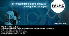PALME Middle East 2013 Professional Audio, Light, Entertainment, Music and AV Exhibition 두바이 조명 음향 AV 시스템 전시회