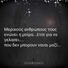 Love Others, I Love You, My Love, Man O, Greek Quotes, Sadness, Russian Quotes, Te Amo, Je T'aime
