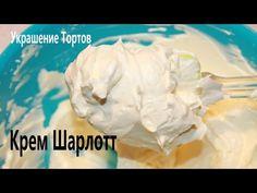 Крем ШАРЛОТТ Для Торта - YouTube