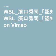 WSL_濱口秀司_「認知バイアス」にイノベーションのカギがある on Vimeo