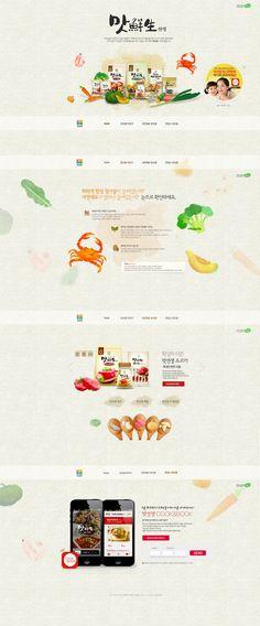 ahnsoyeon_포트폴리오(개인작업물)맛선생 마이크로 사이트