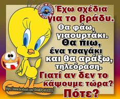 Funny Greek Quotes, Funny Memes, Jokes, Birthday Wishes, Good Night, Sarcasm, Laughter, Sayings, Fictional Characters