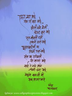 by B G Limaye: November 2012 Marathi Love Quotes, Marathi Poems, Hindi Quotes, Quotations, Qoutes, Motivational Poems, Inspirational Poems, Poem Quotes, Life Quotes