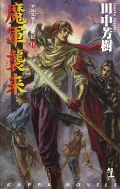 The Heroic Legend of Arslan - Book 11 Cover: Arslan, Narsus, and Daryun