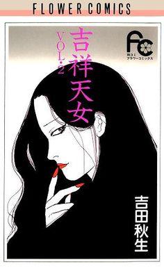Kagawa, Shoujo, Akira, Outline, Disney Characters, Fictional Characters, Darth Vader, Comics, Cartoons