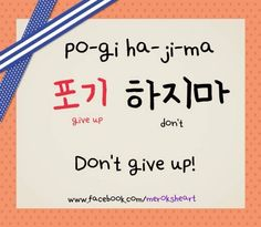 Don't give up. :) I'm not sure if the vocab is correct, but the word order is. In Korean, the word order is SOV (subject object verb) the verb will ALWAYS be at the end. Korean Words Learning, Korean Language Learning, Korean Phrases, Korean Quotes, Language Study, Learn A New Language, Learn To Speak Korean, Learning Languages Tips, Learn Hangul