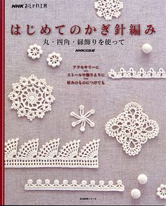 BOOK Crochet for Beginners - Round, Square and Edging (Japanese) #id14165