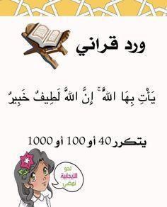 Pin By فاطمه محمد On الأوراد الأربعينية Self Development Simo Messages