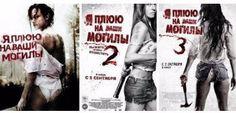 Я плюю на ваши могилы. (Трилогия)  Забирай на стену, чтобы не потерять     1. Я плюю на ваши могилы (2010)  2. Я плюю на ваши могилы 2 (2013)  3. Я плюю на ваши могилы 3 (2015) Смотри новинки кино 2016 на  http://kinosklad.net/novinki-kino-2016/