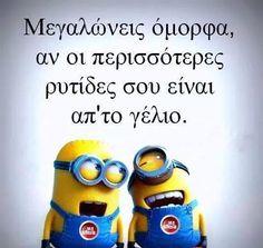 μεγάλες αλήθειες Greek Quotes, Make Me Smile, Four Square, Minions, Favorite Quotes, It Hurts, Clever, Funny Quotes, Jokes