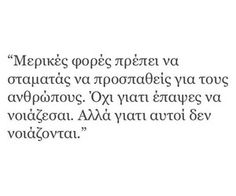 """Find and save images from the """"greek quotes"""" collection by Ζαφι Ζαχαρακη (zafi_zacharaki) on We Heart It, your everyday app to get lost in what you love. Qoutes, Life Quotes, Perfection Quotes, Greek Quotes, Poems, How Are You Feeling, How To Get, Feelings, Quotations"""