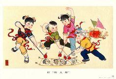 PRC ...communism, propaganda, China, cold war, art, history