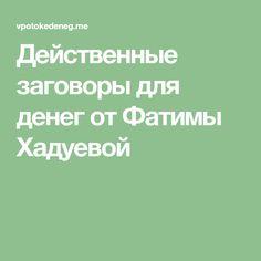 Действенные заговоры для денег от Фатимы Хадуевой