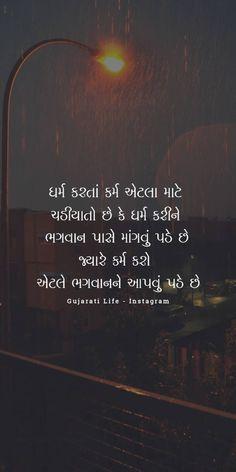 Gujarati Shayri, Gujarati Status, Gujarati Quotes, Happy Holi, Reality Quotes, Good Thoughts, Hindi Quotes, Background Images, Feeling Quotes