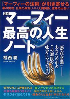 図解 マーフィー 最高の人生ノート (East Press Business)   植西 聰 http://www.amazon.co.jp/dp/4872577183/ref=cm_sw_r_pi_dp_AXXKwb1FWENFG