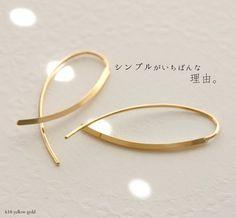 シンプルだからこそいい!K18 『Hineri 』 ピアス|女性向けピアス&イヤリングコレクション日記