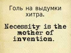 """""""Russian - English Proverbs and Sayings"""" will help you to sound like a native speaker. 34 pages, $6.99 http://www.amazon.com/Russian-English-Proverbs-Sayings/dp/1490994602/  This quote courtesy of @Pinstamatic (http://pinstamatic.com)"""