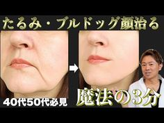 ブルドッグ顔たるみ!アゴ下のたるみをとる究極の方法【40〜50代必見】 - YouTube Healthy Beauty, Health And Beauty, Leslie Sansone, Facial Exercises, Face Hair, Good To Know, Beauty Hacks, Health Fitness, Hair Beauty