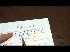 Caligrafia Cursiva Inglesa parte 3 de 5: Exercícios