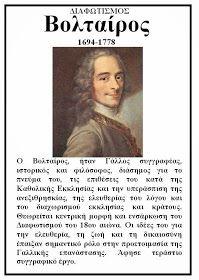 e-αίθουσα: Καρτέλες για την ιστορική γραμμή της ΣΤ΄Τάξης World History, Science, Greek, Projects, Log Projects, Blue Prints, History Of The World, Greece