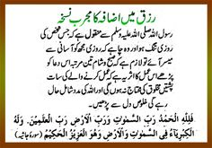 Bhai Hanfi Wazaif and Taweez: Things That Increase Or Dicrease Rizq Doa Islam, Islam Hadith, Allah Islam, Islam Muslim, Islam Quran, Quran Pak, Islamic Phrases, Islamic Messages, Islamic Dua