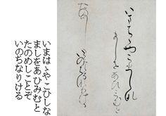 升色紙(ますしきし)「いまはゝや」 伝藤原行成筆 平安時代・11世紀 東京国立博物館蔵