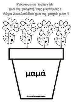 Αποτέλεσμα εικόνας για κατασκευες για τη γιορτη της μητερας νηπιαγωγειο