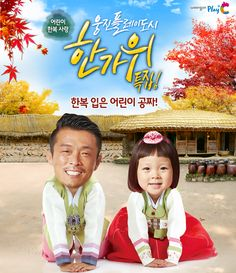 In Love with Sarang ❤ • Happy Chuseok from Choovely *Chuseok ...