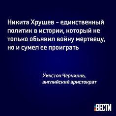 Никита Хрущов - единственный политик в истории, который не только объявил войну мертвецу, но и сумел ее проиграть (Уинстон Черчилль, английский аристократ) #vestiua