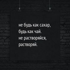 Russian Quotes, Motivational Quotes, Inspirational Quotes, Positive Motivation, Some Quotes, My Mood, True Words, Cool Words, Quotations