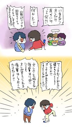 Peanuts Comics, Manga, Mountain, Sleeve, Manga Comics, Squad