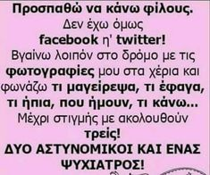 Funny Greek Quotes, Funny Quotes, Life Quotes, Funny Images, Funny Pictures, Real Life, Laughter, Jokes, Wisdom