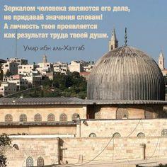 Зеркалом человека являются его дела, не придавай значение словам! А личность твоя проявляется как результат труда твоей души. Умар ибн аль-Хаттаб #цитаты #ислам #статусы #дела #душа Islamic Art, Islamic Quotes, Allah, Taj Mahal, Building, Travel, Voyage, Buildings, Viajes