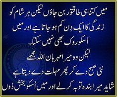 Urdu Quote. .اردو اقتباس. Follow me here MrZeshan Sadiq
