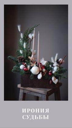 Christmas Flower Arrangements, Christmas Flowers, Christmas Mood, Christmas Centerpieces, Christmas Wreaths, Christmas Decorations, Holiday Decor, Halloween Home Decor, Halloween House
