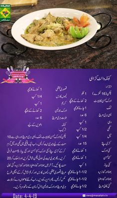 French Cooking Recipes, Cooking Recipes For Dinner, Vegetarian Cooking, Chicken Broast Recipe, Chicken Recipes, Mutton Recipes Pakistani, Seekh Kebab Recipes, Shireen Anwar Recipes, Sour Foods