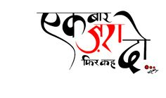 calligraphy Hindi Calligraphy Fonts, Caligraphy, Easy Drawings For Kids, Drawing For Kids, Cool Slogans, Krishna, Art Drawings, Alphabet, Names