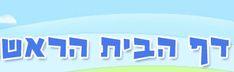 יום ירושלים שירים ויצירה - kotel and yerushalayim coloring pages