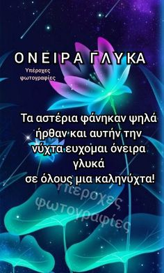 Greek Quotes, Greek Sayings, Good Night, Good Morning, Beautiful Pink Roses, Beautiful Pictures, In This Moment, Happy, Decor