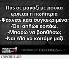 Funny Greek Quotes, Greek Memes, Funny Picture Quotes, Funny Statuses, Try Not To Laugh, Jokes Quotes, True Words, Just For Laughs, Funny Images