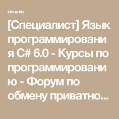 [Специалист] Язык программирования C# 6.0 - Курсы по программированию - Форум по обмену приватной информацией и различным видам заработка