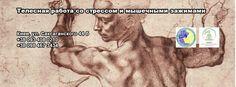 Телесная работа со стрессом и мышечными зажимами, г. Киев (Украина, Ukraine, Україна) - http://moji.com.ua/events/telesnaya-rabota-so-stressom-i-myishechnyimi-zazhimami-3
